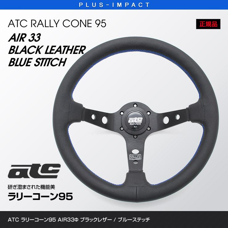 ATC ステアリング ラリーコーン95 BK AIR33Φ ブルーステッチ ブラックレザー エアーカーフ メーカー取寄品 VENUS,ハンドル