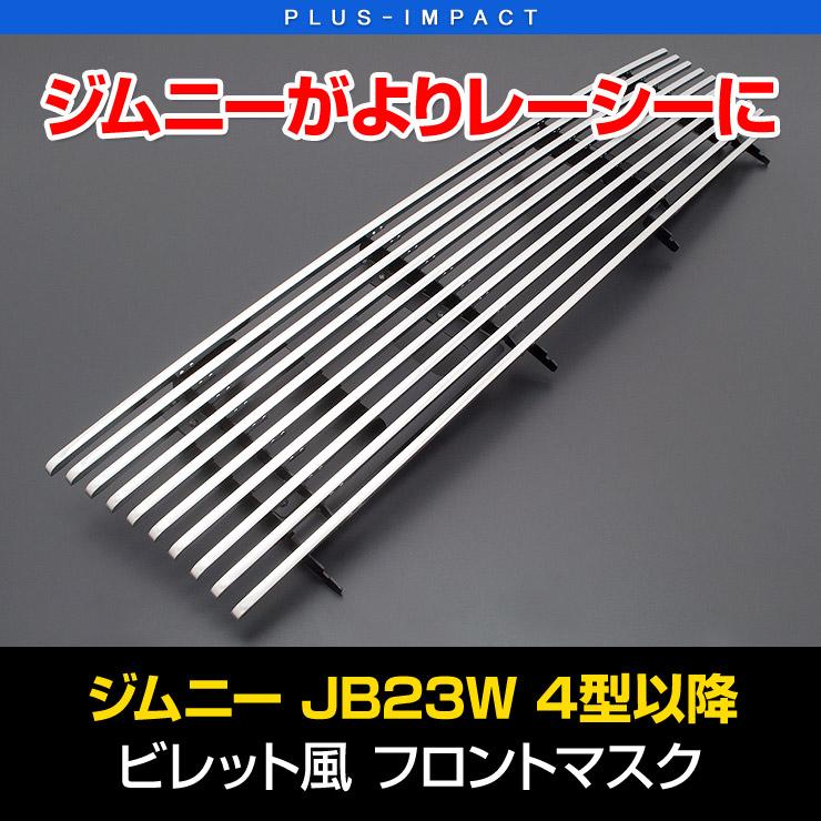 【10/1限定エントリーでポイント11倍】ビレット風 フロントマスク ジムニー JB23W 4型以降(H14/1~)ステンレス スポーツグリル VENUS