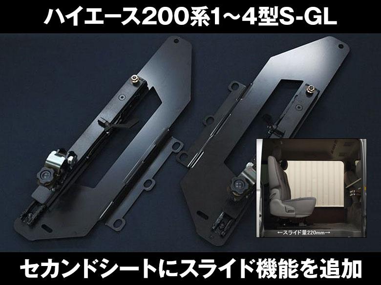 Rim セカンドシートレールキットV2 ハイエース 200系 1~4型 S-GL スライド機能追加 移動キット リムコーポレーション