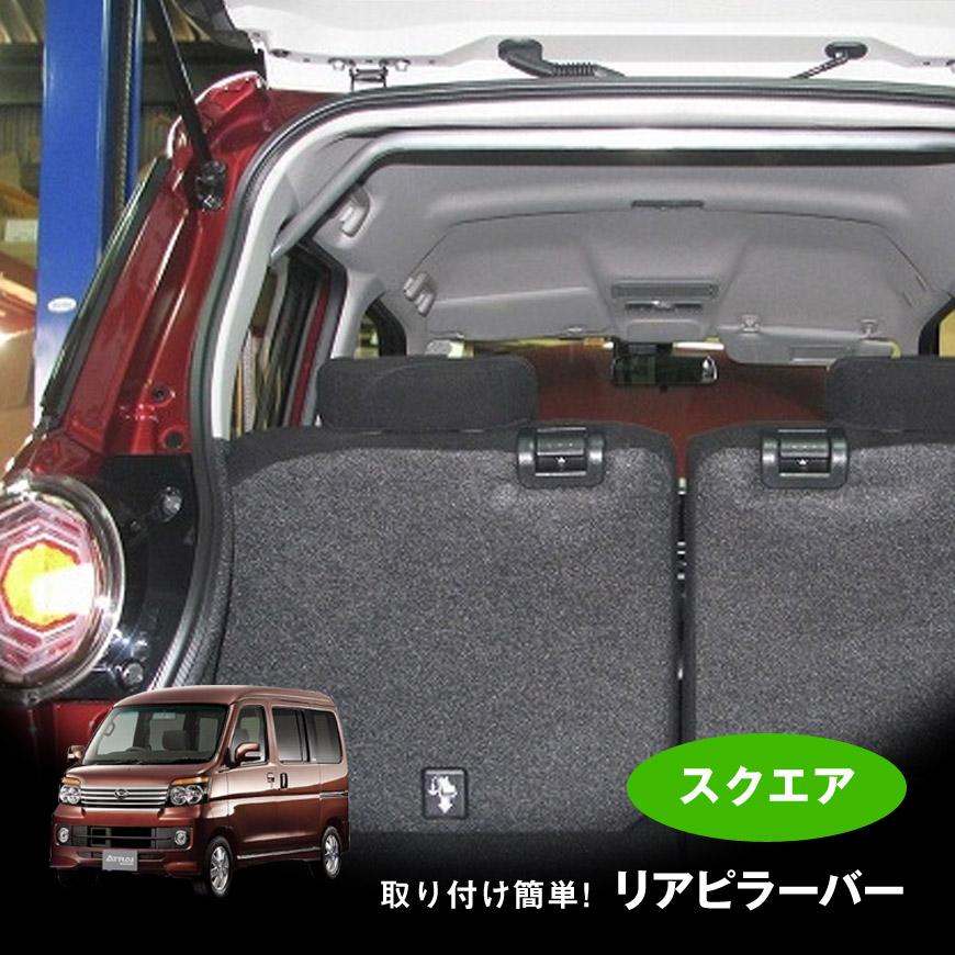 リアピラーバー アルファード 30系 #GH30,35W スクエアタイプ ボディ補強 日本製
