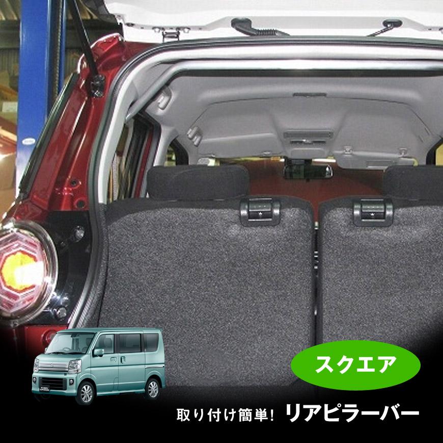 リアピラーバー エブリィ エブリー エヴリィ DA17V/W(標準ルーフ車用) スクエアタイプ ボディ補強 日本製