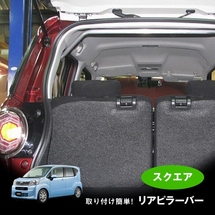 リアピラーバームーヴ ムーブ LA150S '14/12~(2WD) スクエアタイプ ボディ補強 日本製