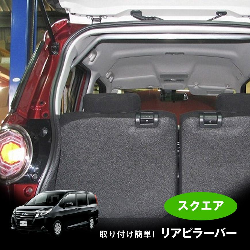 リアピラーバー ノア/ヴォクシー ボクシー 80系 ZWR/ZRR80/85 スクエアタイプ ボディ補強 日本製