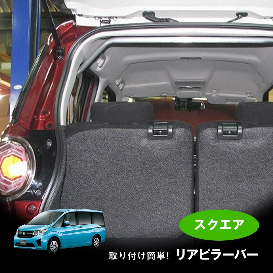 リアピラーバー ステップワゴン RP# '15/04~ (ストリート)スクエアタイプ ボディ補強 日本製