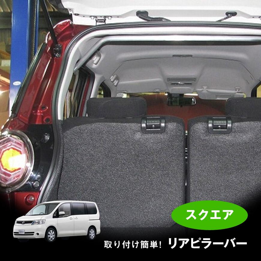 リアピラーバー セレナ C25 スクエアタイプ ボディ補強 日本製