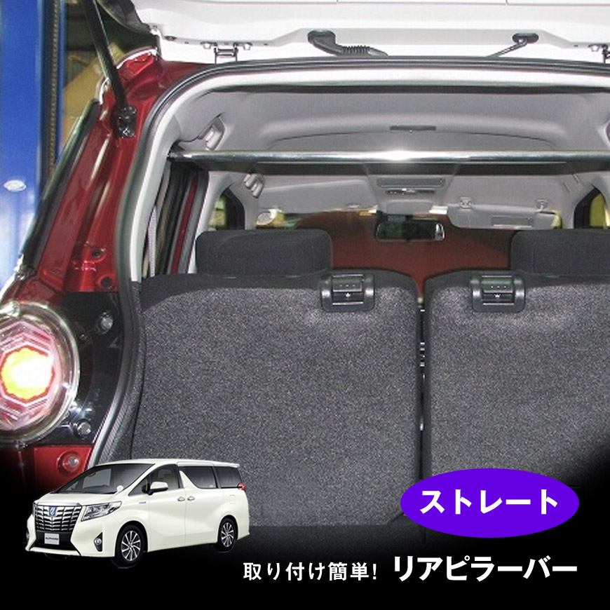 リアピラーバー アルファード 30系 #GH30,35W ストレートタイプ ボディ補強 日本製