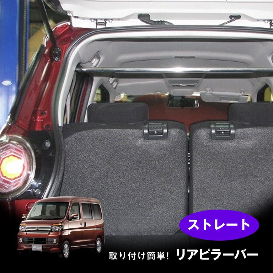 リアピラーバー アトレーワゴン S300 ストレートタイプ ボディ補強 日本製