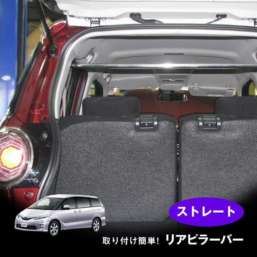 リアピラーバー エスティマ 20系 AHR20W(ハイブリット) ストレートタイプ ボディ補強 日本製