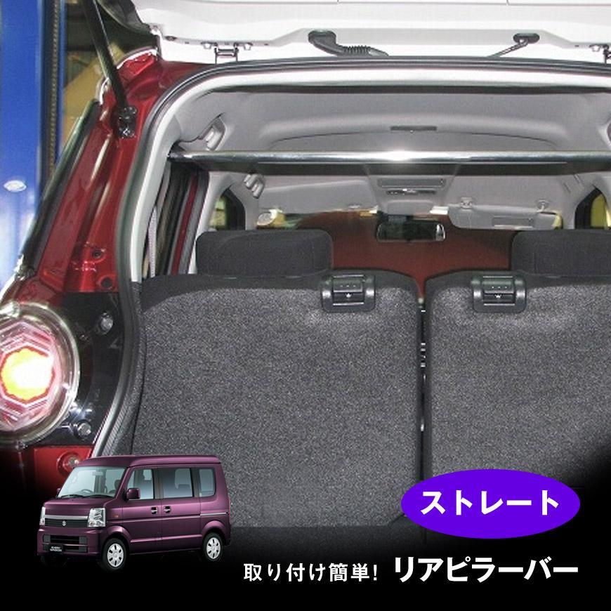 【10/1限定エントリーでポイント11倍】リアピラーバー エブリィ エブリー エヴリィ DA64V/W ストレートタイプ ボディ補強 日本製