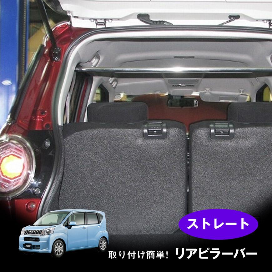 リアピラーバー ムーヴ ムーブ LA150S '14/12~(2WD) ストレートタイプ ボディ補強 日本製
