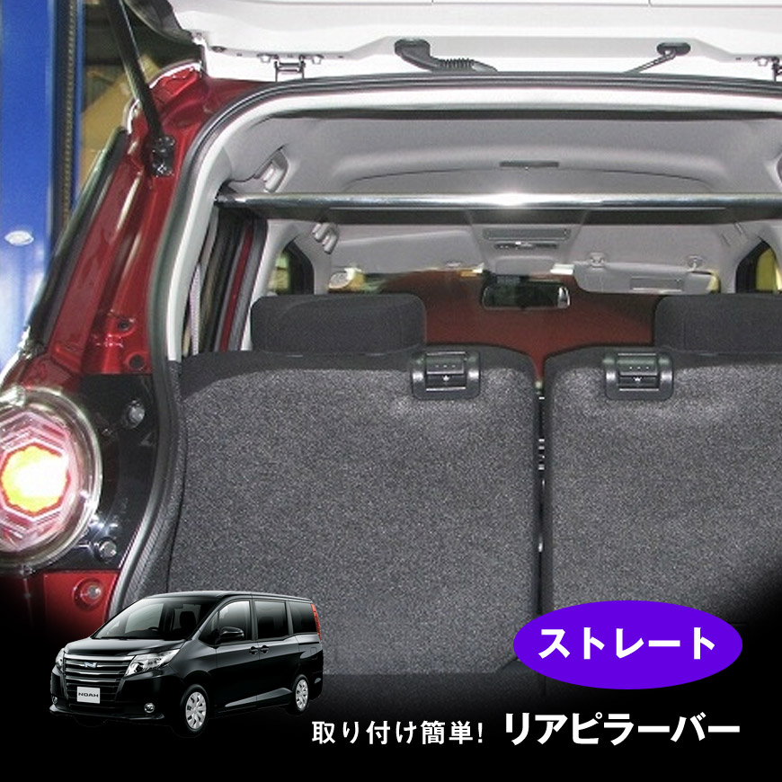 リアピラーバー ノア/ヴォクシー ボクシー 80系 ZWR/ZRR80/85 ストレートタイプ ボディ補強 日本製