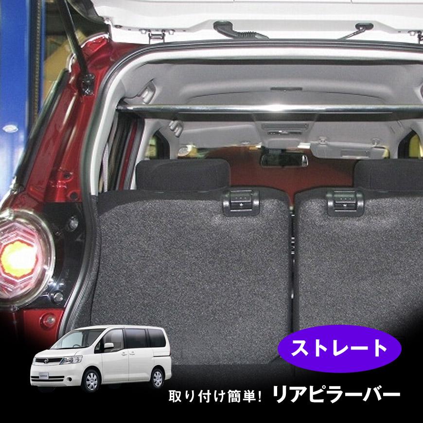 リアピラーバー セレナ C25 ストレートタイプ ボディ補強 日本製