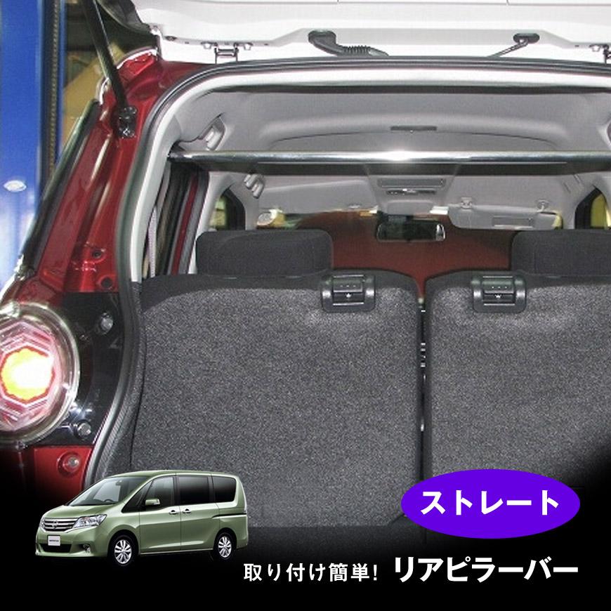 リアピラーバー セレナ C26 ストレートタイプ ボディ補強 日本製