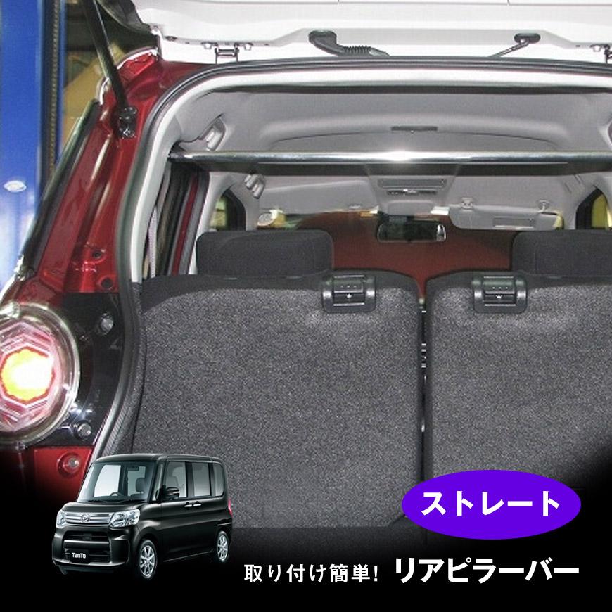 リアピラーバー タント L600S (競技用)ストレートタイプ ボディ補強 日本製