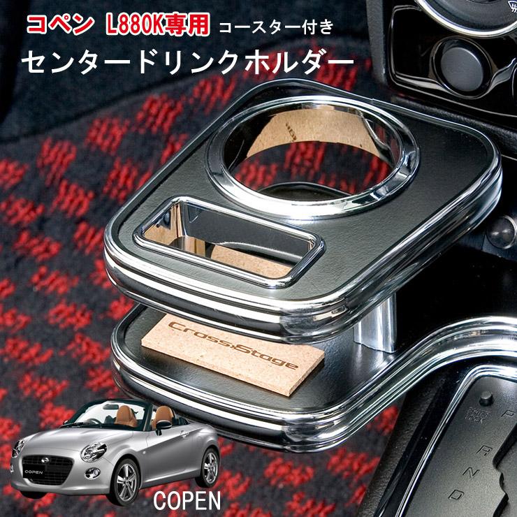 TAKE OFF テイクオフ CROSS STAGE クロスステージ コペン L880K AT車専用 センタードリンクホルダー スマホホルダー 灰皿置き コースター付き
