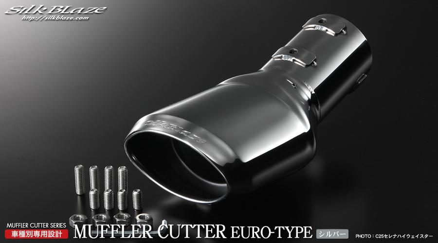 ケースペック シルクブレーズセレナ(C25) ハイウェイスター用ユーロタイプ ステンレス マフラーカッター
