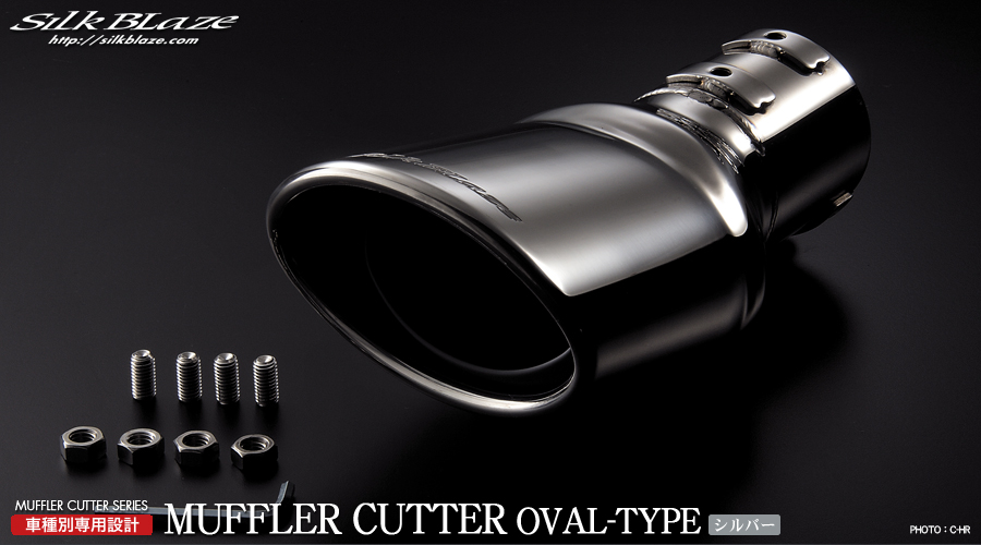 ケースペック シルクブレーズC-HRオーバルタイプ ステンレス マフラーカッター