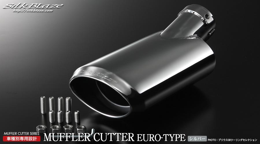 ケースペック シルクブレーズプリウス(W30)用ユーロタイプ ステンレス マフラーカッター