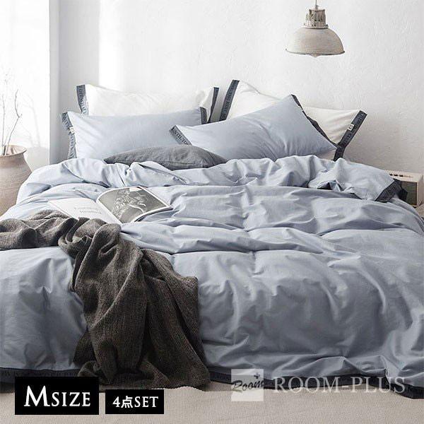 布団カバー 4点セット ダブルサイズ Mサイズ 海外直輸入 全9色 ホワイトブラック グレー bedding-0566 新生活