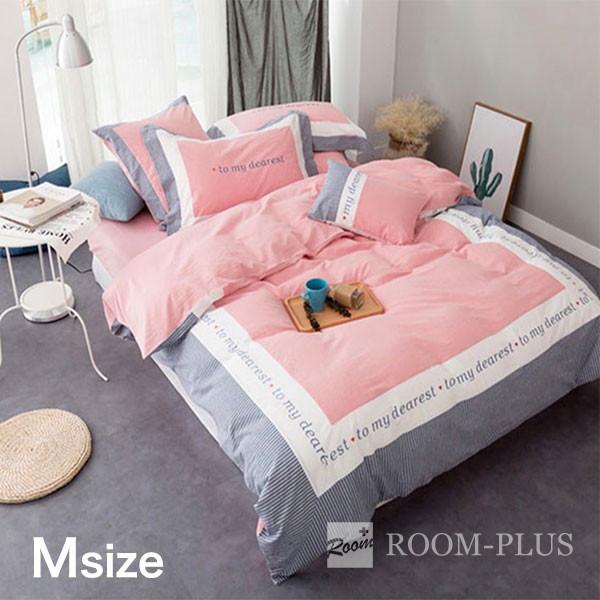 布団カバー セット 4点セット ダブルサイズ Mサイズ ピンク 2デザイン シンプル bedding-0533 新生活