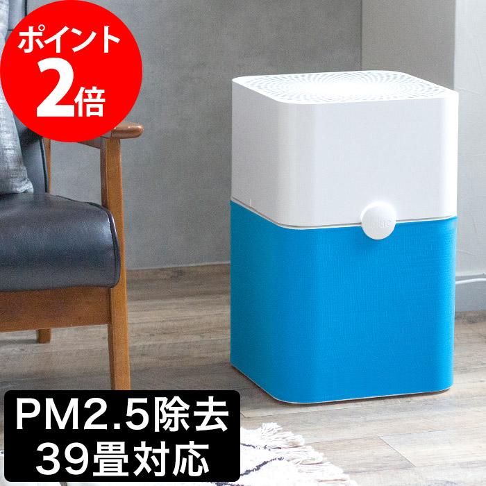 空気清浄機 Blueair Blue Pure ブルーエア ブルー ピュア 231 広範囲 39畳 パーティクル プラス カーボン 103984 タバコ ニオイ 花粉 PM2.5 除去 おしゃれ ホワイト 白 空気清浄器