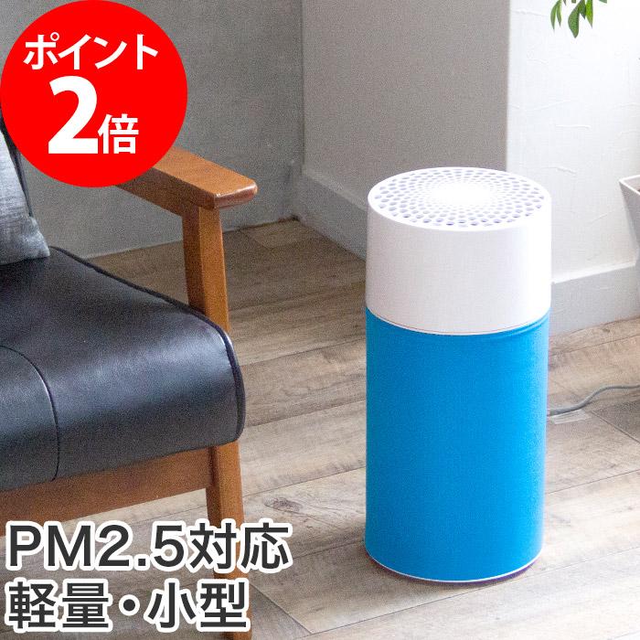 空気清浄機 Blueair Blue Pure ブルーエア ブルー ピュア 411 広範囲 39畳 パーティクル プラス カーボン 101436 タバコ ニオイ 花粉 PM2.5 除去 おしゃれ ホワイト ブルー 白 空気清浄器