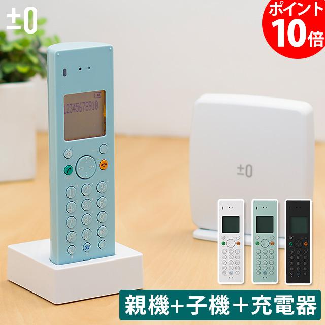 ±0 プラスマイナスゼロ DECTコードレス電話機 XMT-Z040 (コードレス電話機 DECTコードレス電話機 Z040 電話機 コードレス 本体 おしゃれ シンプル プラマイゼロ 親機 子機 子機1台 増設子機 受話器 固定電話 北欧 テレフォン)