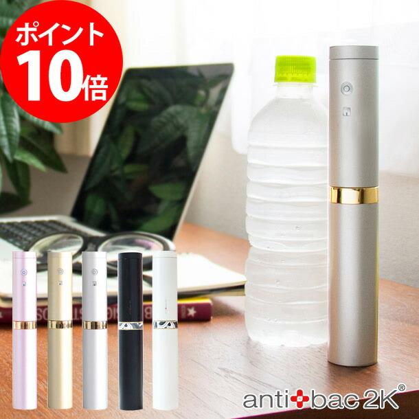 水素水生成器 antibac2K マジックシェイク 単4乾電池使用 500ml ボトル対応 水素水ボトル 水素水 スティック 携帯 ポータブル