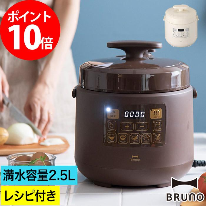 電気圧力鍋 BRUNO crassy+ ブルーノ クラッシィ マルチ圧力クッカー BOE058 電気 離乳食 肉じゃが 簡単調理 時短 おしゃれ アイボリー ブラウン 炊飯器 圧力鍋