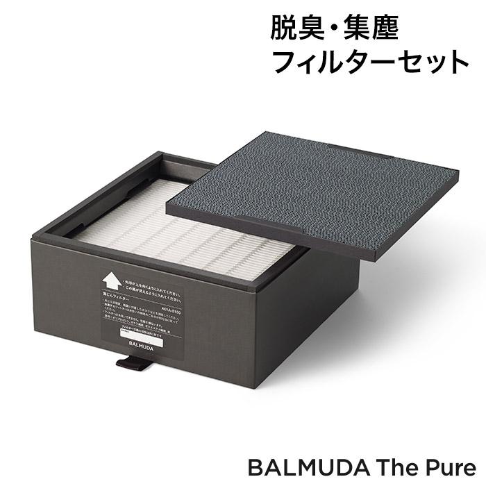 BALMUDA The Pure 空気清浄機 バルミューダ ザ・ピュア 集塵・脱臭フィルターセット A01A-P100