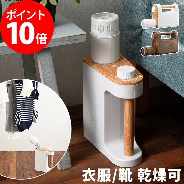 布団乾燥機 BRUNO マルチふとんドライヤー BOE047 アイボリー ふとん乾燥 おしゃれ 毛布 靴 衣服乾燥機 靴乾燥 くつ乾燥 足元ヒーター ブルーノ