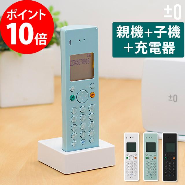 電話機 ±0 プラスマイナスゼロ DECTコードレス電話機 XMT-Z040 親機 子機 充電器 周波数 1.9GHz帯 デジタル方式 ホワイト グリーングレー ブラック 白 黒 プラマイゼロ コードレスフォン