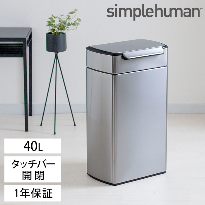 simplehuman シンプルヒューマン ゴミ箱 レクタンギュラータッチバーカン 40L CW2014