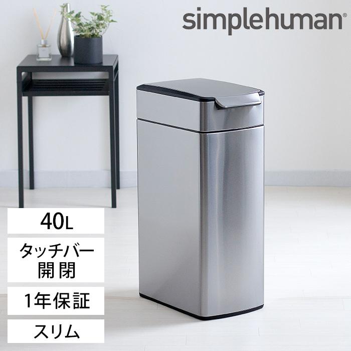 simplehuman シンプルヒューマン ゴミ箱 スリムタッチバーカン 40L CW2016【送料無料】
