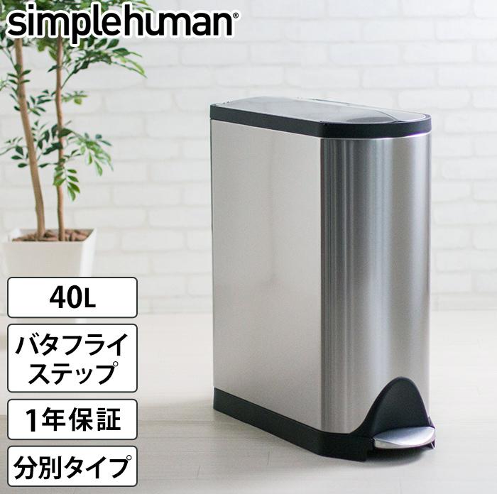 【3月下旬頃入荷分予約】simplehuman シンプルヒューマン ゴミ箱 分別バタフライステップカン 40L CW2017【送料無料】