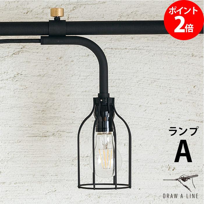 フロアライト 「 DRAW A LINE ドローアライン 007 テンションロッドA専用 ランプA 」 横方向取付 LED対応 おしゃれ ブラック 黒 突っ張り棒 つっぱり棒 照明 インテリアライト ランプ ランプシェード