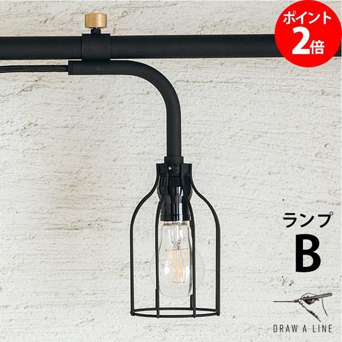 フロアライト 「 DRAW A LINE ドローアライン 008 テンションロッドB専用 ランプB 」 横方向取付 LED対応 おしゃれ ブラック 黒 突っ張り棒 つっぱり棒 照明 インテリアライト ランプ ランプシェード