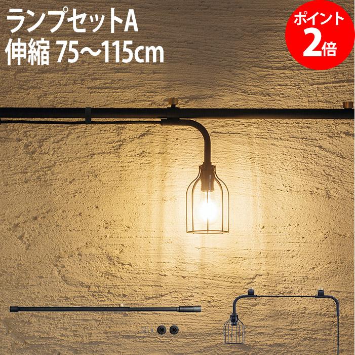 【エントリーでポイント10倍】DRAW A LINE ドローアライン ランプセットA つっぱり棒 75~115cm ランプA ブラック 001 007【送料無料】