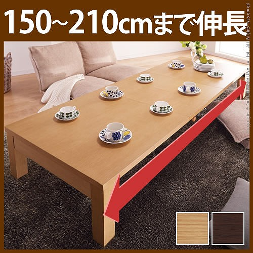 【エントリーでポイント10倍】折れ脚伸長式テーブル グランデネオ210 幅150~最大210cm×奥行75cm【ss_sch】【送料無料】