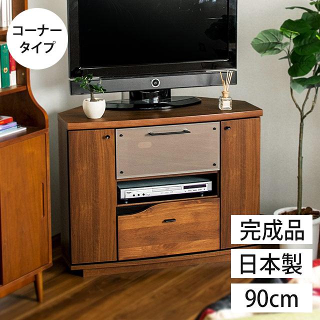 【エントリーでポイント10倍】完成品 日本製 クアトロ テレビ台 コーナー 90cm ダークブラウン(コーナーテレビ台 コーナー テレビボード TVボード)【送料無料】