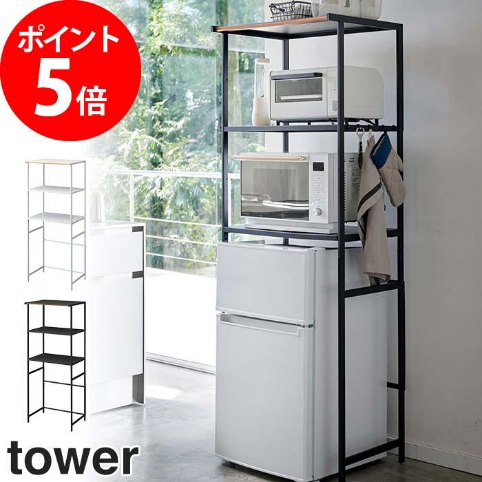 冷蔵庫上 ラック タワー ホワイト ブラック 山崎実業 tower 3595 3596 小型 冷蔵庫上 収納 キッチン収納 ラック 棚 デッドスペース yamazaki