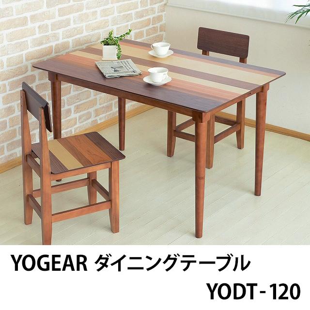 【エントリーでポイント10倍】YOGEAR ダイニングテーブル YODT-120(ダイニングテーブル ハイテーブル 2人用 4人用 北欧 ウォールナット 天然木 木製 ミッドセンチュリー ヨギア)【送料無料】