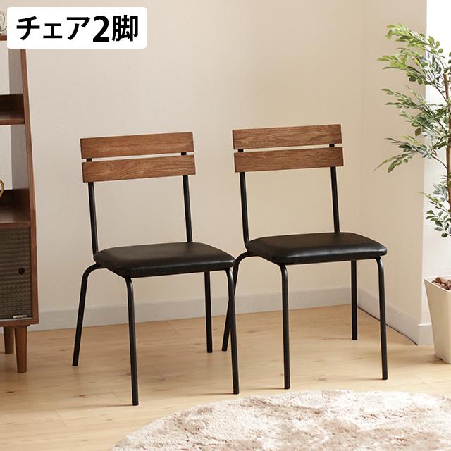 ダイニングチェア (2脚セット) Arure アルレ 天然木 オーク材 スチール 組立品 2人 木製 北欧 おしゃれ ヴィンテージ ダイニング 椅子 イス