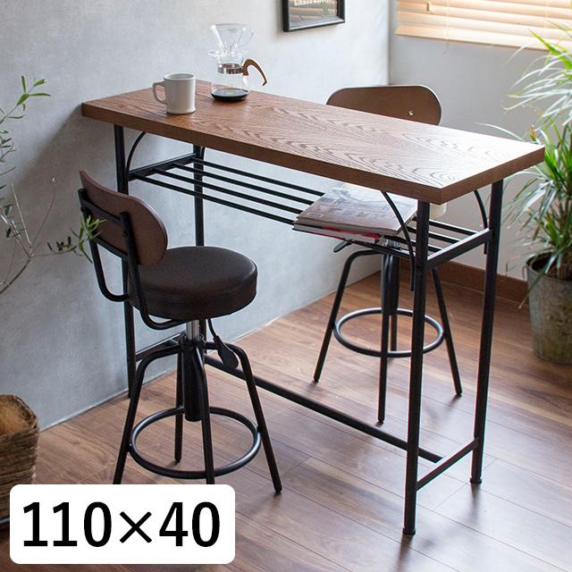 自宅でカフェやバーのような雰囲気を楽しむのにぴったりなカウンターテーブル スチールと落ち着いた木目がヴィンテージ感をお部屋に感じさせます 送料無料 カウンターテーブル 低価格 110×40cm Arure アルレ 天然木 木製 オーク材 ダイニングテーブル ヴィンテージ 組立品 ハイテーブル スチール おしゃれ 北欧 2人 バーテーブル 流行のアイテム バーカウンター
