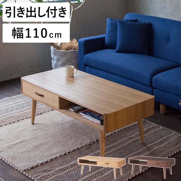 引き出し付きテーブル Nax 110 アッシュ ウォールナット【送料無料】