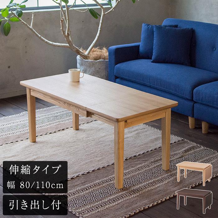 伸縮テーブル Oak アッシュ ウォールナット【送料無料】