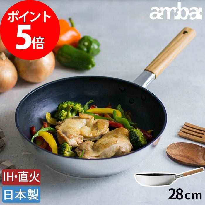 【エントリーでポイント10倍】ambai フライパン テフロン IH対応 28cm【送料無料】