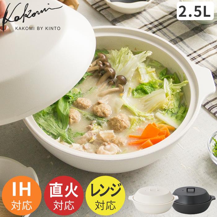 【エントリーでポイント最大19倍】kinto キントー 土鍋 KAKOMI 2.5L IH対応 ホワイト ブラック