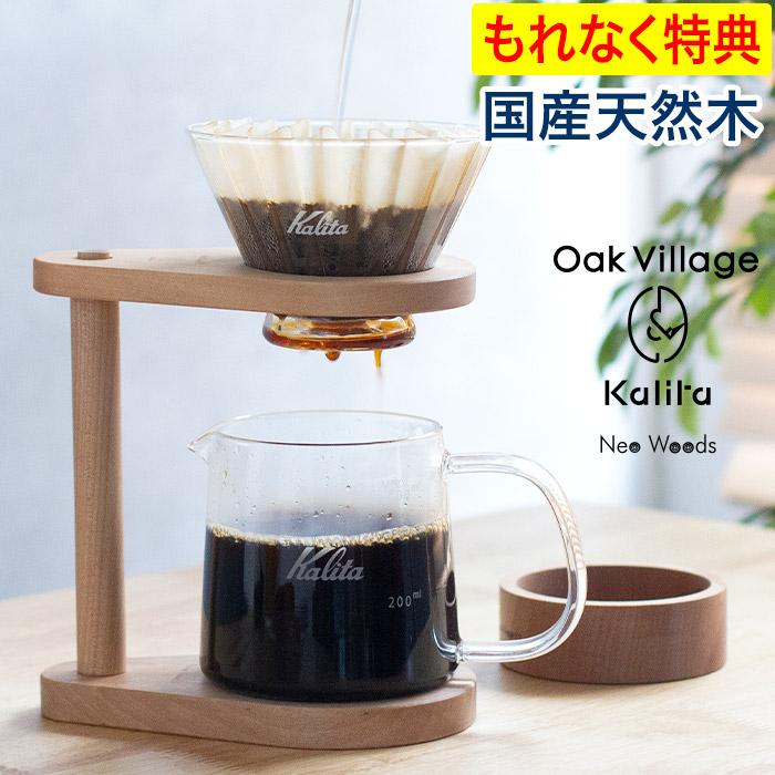Kalita カリタ オークビレッジ ドリッパー サーバー スタンドセット フィルター付き ガラス 木製 天然木 コーヒーサーバー コーヒーポット ドリッパー