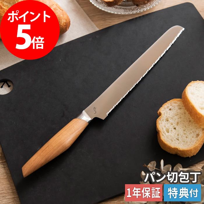 大小のギザギザ刃で様々な種類のパンをどこを使っても美しく切れる 刃渡り21cmのパン切り包丁です パン切り包丁 1年保証 kasane かさね 21cm 商品 ステンレス 包丁 ブレッドナイフ 疲れない 結婚祝い 軽い スミカマ おしゃれ 日本製 ギフト 税込 女性 パンきり よく切れる